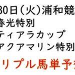 【浦和競馬トリプル馬単予想】春光特別・ティアラカップ・アクアマリン特別【南関競馬2021年3月30日】