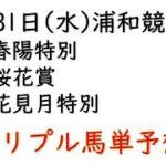 【浦和競馬トリプル馬単予想】春陽特別・桜花賞・花見月特別【南関競馬2021年3月31日】