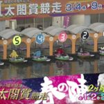 ボートレース住之江実況放送(2021/3/5)