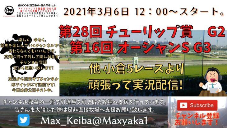 2021/3/6 第28回 チューリップ賞 G2  第16回 オーシャンS G3 他小倉5レースより頑張って実況配信