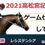 【競馬】2021高松宮記念結果G1 競馬ゲーム仕様にしてみた ウマ娘とちがうかぁ ウイニングポスト2021とちがうかぁ