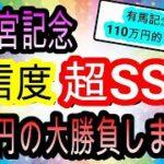 【競馬予想】高松宮記念2021 G1三連続万馬券狙う! 人生を賭けた大勝負します!! 競馬予想TV