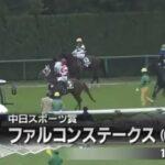 【競馬】2021中日スポーツ賞ファルコンステークスG3   3/20