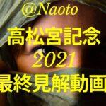 【高松宮記念2021】予想実況【Mの法則による競馬予想】
