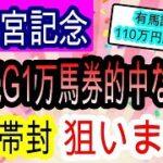 【競馬予想】高松宮記念2021 スプリングS完全的中! レシステンシア ダノンスマッシュは危険なデータがあるのであの激走穴馬に期待!!