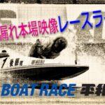 ボートレース平和島 ダダ漏れ本場映像レースライブ スカパー!・第20回JLC杯ルーキーシリーズ第6戦 初日