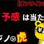#210【オンラインカジノ|バカラ】嫌な予感は当たる説