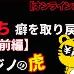 #211【オンラインカジノ スロット】勝ち癖(愛)を取り戻せ!(前編)