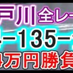 【競艇・ボートレース】江戸川で全レース「24-135-全」14万円勝負!!