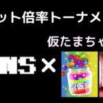 【オンラインカジノ】【ボンズカジノ】【視聴者参加型】第2回仮たまちゃんねる企画の回4