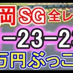 【競艇・ボートレース】24万円ぶっこみ!!福岡SG全レース「1-2-3」&「1-3-2」2点万張り勝負!!