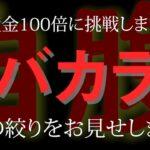 【バカラライブ】借金を返すために25万円借金しました。