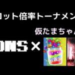 【オンラインカジノ】【ボンズカジノ】【視聴者参加型】第2回仮たまちゃんねる企画の回8