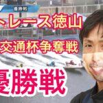 【レース報告】勝負の2コース差し優勝戦❗ボートレース徳山【#99】