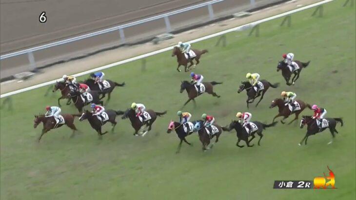 【競馬事故】小倉2Rの最後の直線で藤岡康太騎手が落馬して左手骨折してしまったらしいので見てみた