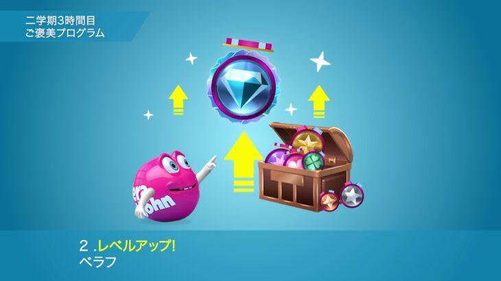 【公式】ベラジョンオンラインカジノビギナーズガイド「ベラカデミー」二学期3時間目 ご褒美プログラム