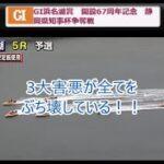 【ボートレーススタート事故特集】3月号 その1