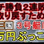 【競艇・ボートレース】三国全レース「3-145-全」43万円ぶっこみ勝負!!!!!!!!!