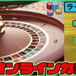 3連勝!!【オンラインカジノ】【ボンズ】