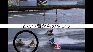 3.3宮島ボートレース 12R 安河内将鮮やかな差し切り、危険なダンプ