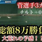 【競艇】ボートレース!大村優勝戦!3カド菅選手、チルト+0.5!!総額8万円の大勝負!!!