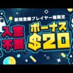 【オンラインカジノ】【コニベット】$300取り戻す回
