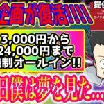 【あの企画が復活!!】3,000円から24,000円になるまでオールインパーレー実践!