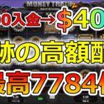 【神回】スロットだけで$3000稼ぐ豪運巡り!ボンズカジノのマネートレイン2で7784倍の高額配当!