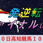 高知競馬 一発逆転ファイナルレース 予想 3月10高知競馬10R