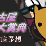 名古屋大賞典 予想 名古屋競馬場 3月11日11R 重賞予想 競馬予想