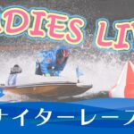 ボートレース【レースライブ】丸亀オールレディース 3日目 1~12R