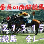 地方競馬予想【船橋競馬】3月15日 全レース予想