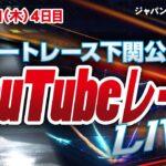 3/18(木)【4日目】ジャパンビバレッジ杯【ボートレース下関YouTubeレースLIVE】