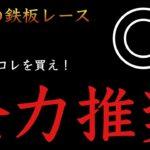 ボートレース 3月19日開催 ◎ 鉄板レースはコレだ!