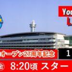 【3月19日】BTS勝山オープン27周年記念 ~1日目~
