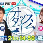 3/21(日)【最終日・優勝戦】ジャパンビバレッジ杯【ボートレース下関YouTubeレースLIVE】