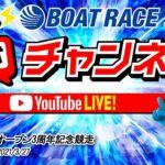 3/27(土)「クレカ若松オープン3周年記念競走」【最終日】