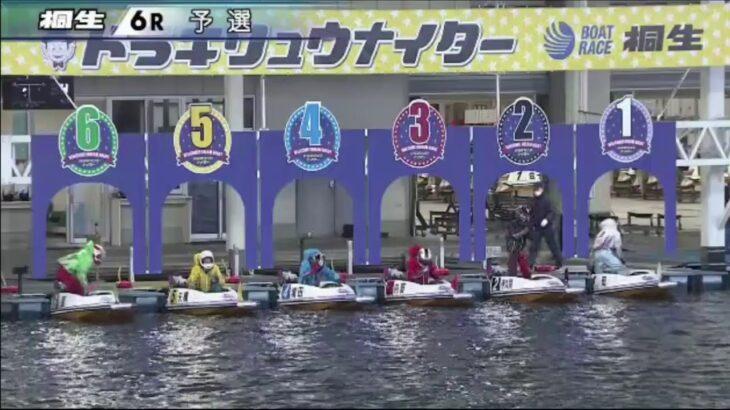 ボートレース桐生生配信・みんドラ3/3みんなのドラキリュウライブ)レースライブ
