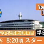 【3月30日】山口シネマ杯 近況絶好調軍団 ~準優戦日~
