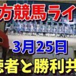 【競馬ライブ】予想買い目公開★前回高額配当3400倍的中★3月25日(木)