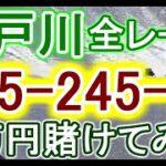 【競艇・ボートレース】江戸川で全レース「345-245-全」6万円賭けてみた!!