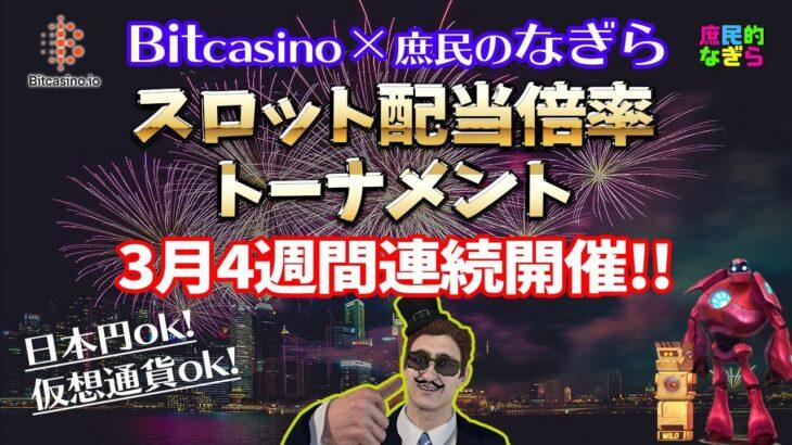 【ビットカジノ】今日から!3月なぎら限定イベント開催中!ほんで今日は5万円スタートじゃぁあああ!!!