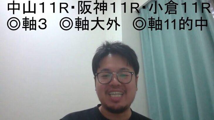 【3月7日】予想家ナツの気まぐれ競馬ライブ