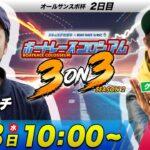 ボートレースコロシアム 3on3 | 松本バッチVSくり| チームで回収率を競え!#07