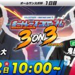 ボートレースコロシアム 3on3 | グランジ大VS鬼Dイッチー | チームで回収率を競え!#06