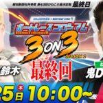 ボートレースコロシアム 3on3   マリブ鈴木VS鬼Dイッチー   チームで回収率を競え!#22