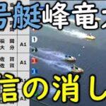 4号艇峰竜太 自身の消し ストマックの日常 競艇編 ボートレース編