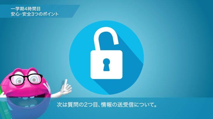 【公式】ベラジョンオンラインカジノビギナーズガイド「ベラカデミー」一学期4時間目 安心・安全3つのポイント
