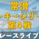 【ボートレースライブ】常滑ルーキー シリーズ 4日目 1~12R