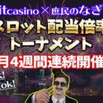 【ビットカジノ】5万円スタート!トーナメントまだまだ開催中!!先週の結果発表!